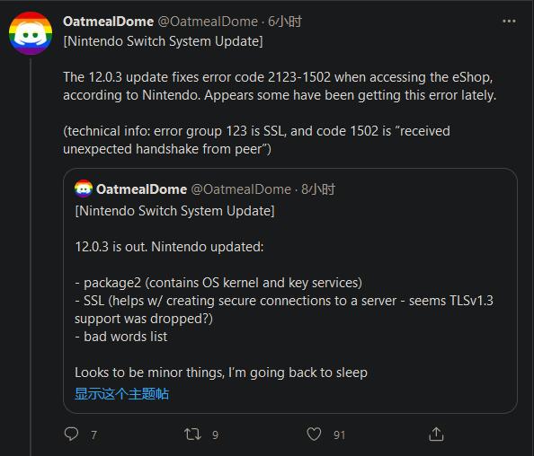 任天堂Switch最新系统更新 修复数字商店bug