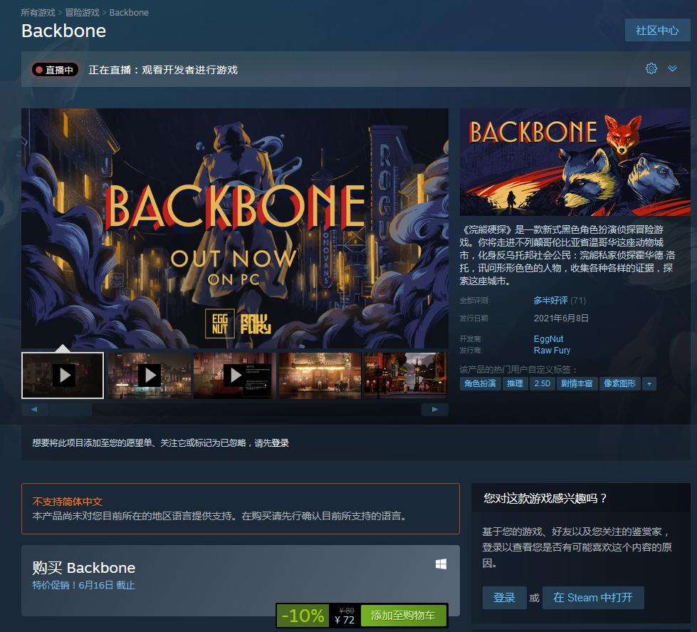 侦探冒险游戏《浣熊硬探》现已登陆Steam 首周优惠价72元