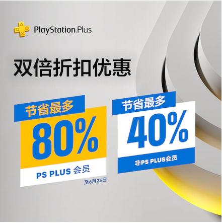 PSN港服开启PS Plus会员双倍折扣优惠和独立游戏优惠