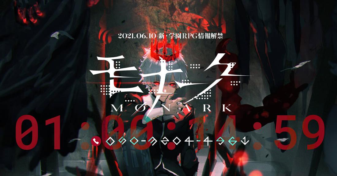 《Monark》概念官网更新 首弹PV明日11点正式公布