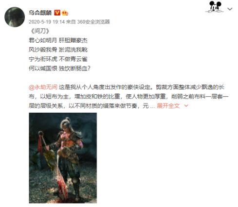 《永劫无间》预售现已开启,预购即得《阴阳师》、乌合麒麟联动特典!
