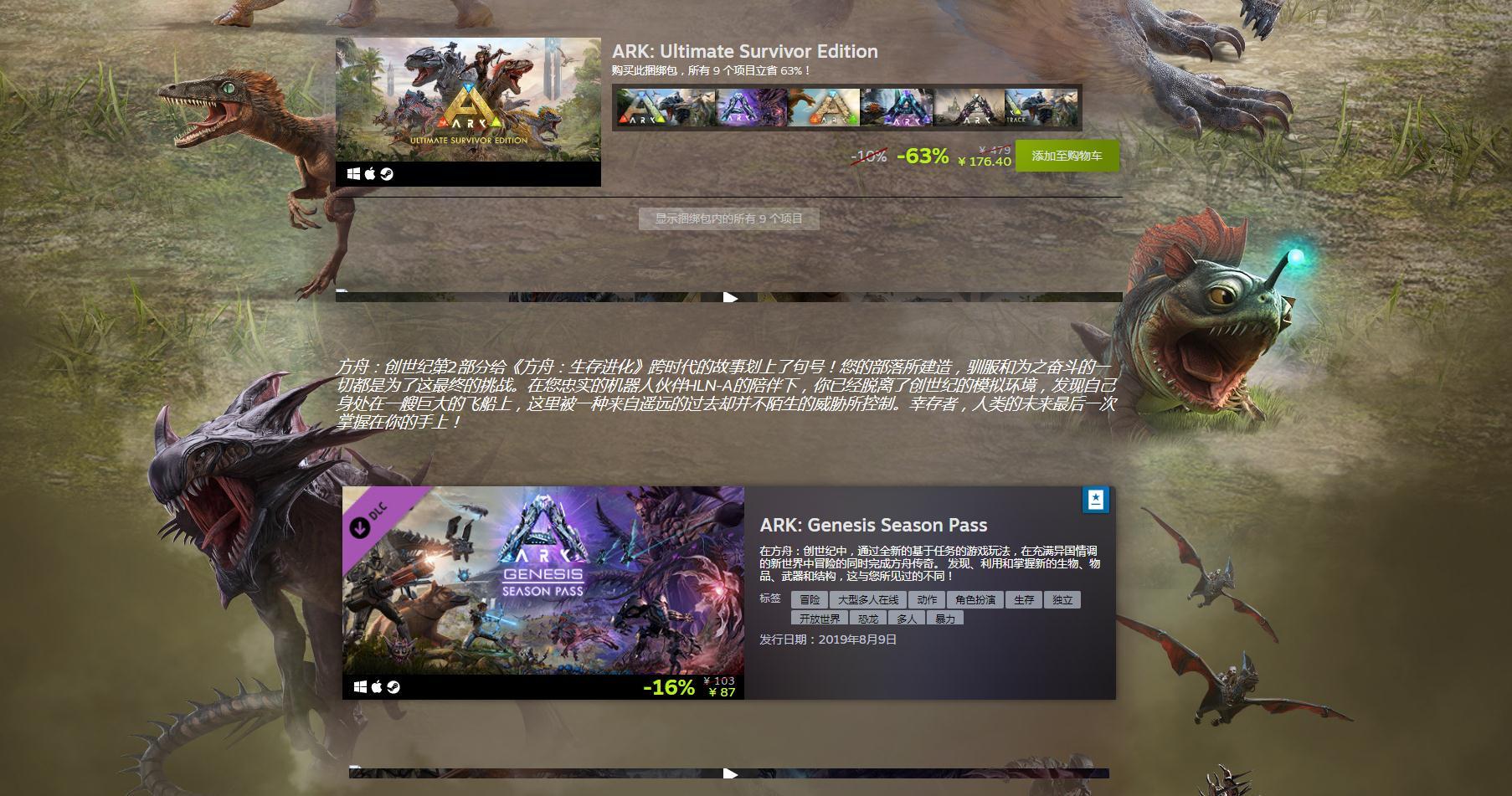 《方舟生存进化》DLC夺STEAM销量周榜亚军