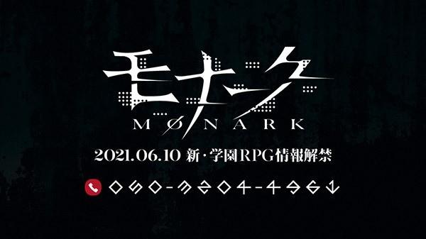 《Monark》速报新情报:发售平台、游戏介绍、访谈等
