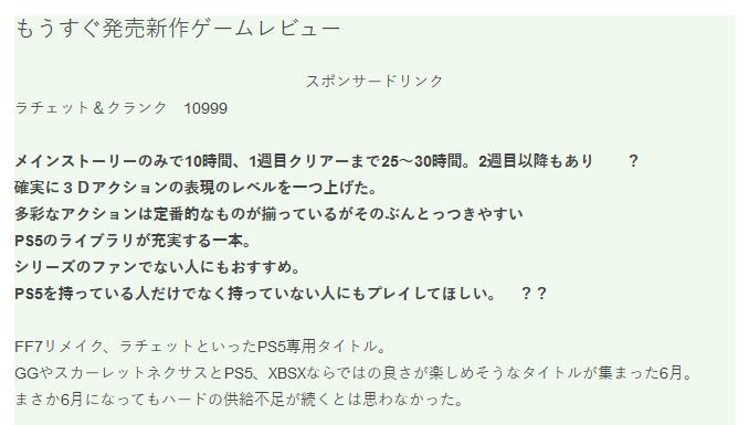 Fami通新一周评分:《瑞奇与叮当:分离》37分