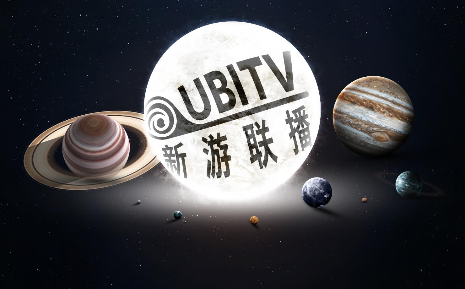 育碧中国《新游联播》6月13日晚播出 深入解读前瞻会