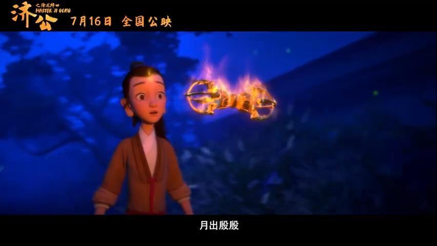 国产动画电影《济公之降龙降世》预告 7月16日上映
