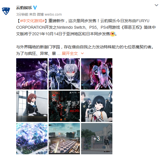 云豹娱乐宣布:《罪恶王权(Monark)》简中版将于10月14日发售