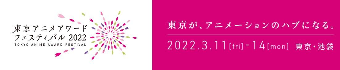 《东京国际动画节2022》确定2022年3月举行 作品征集开启