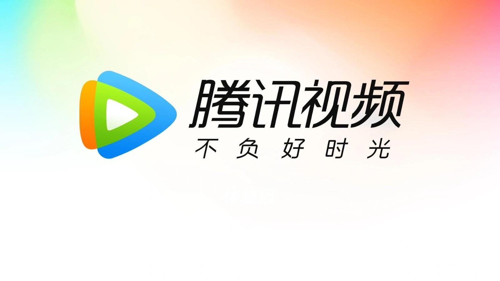 Switch国行版腾讯视频更新 新增搜索观看历史功能