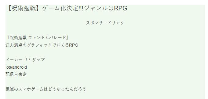 速报:《咒术回战》RPG手游将登陆iOS和安卓平台
