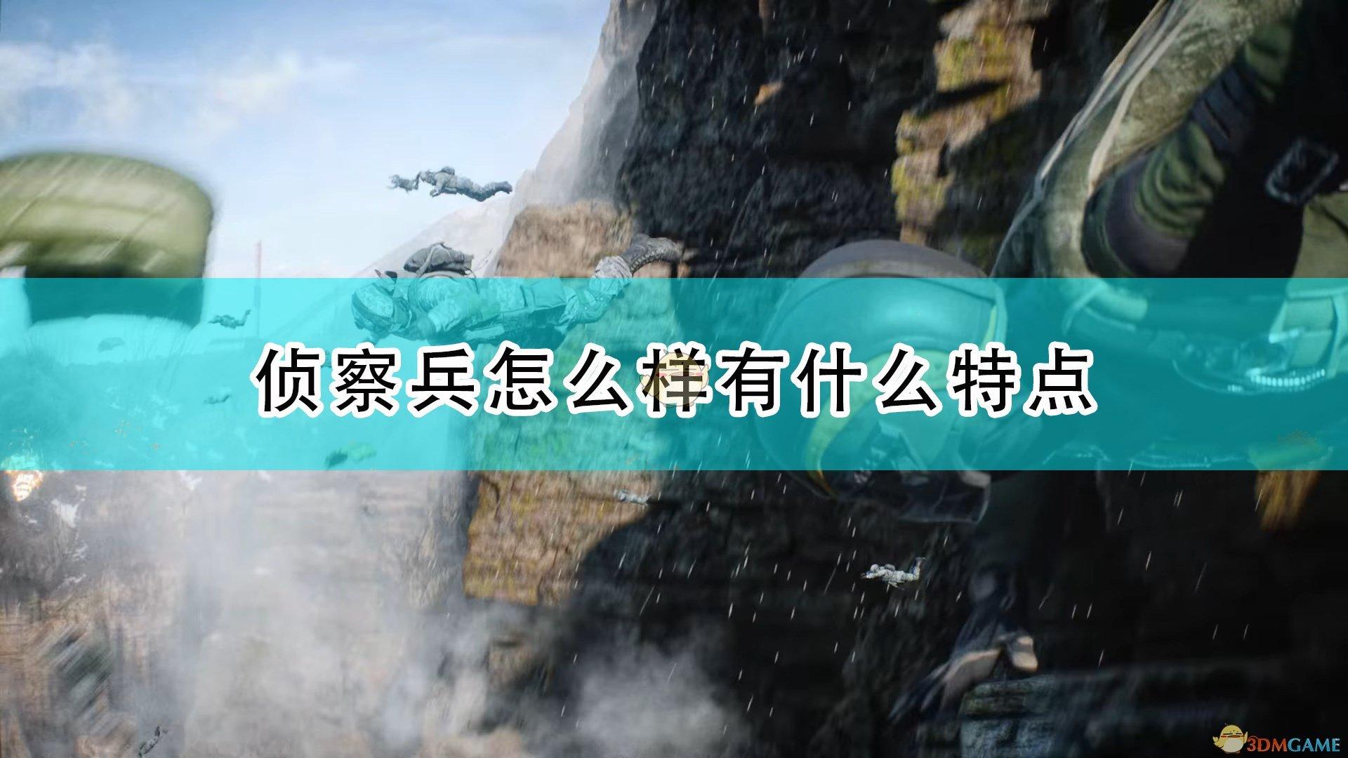 《戰地2042》偵查兵兵種介紹