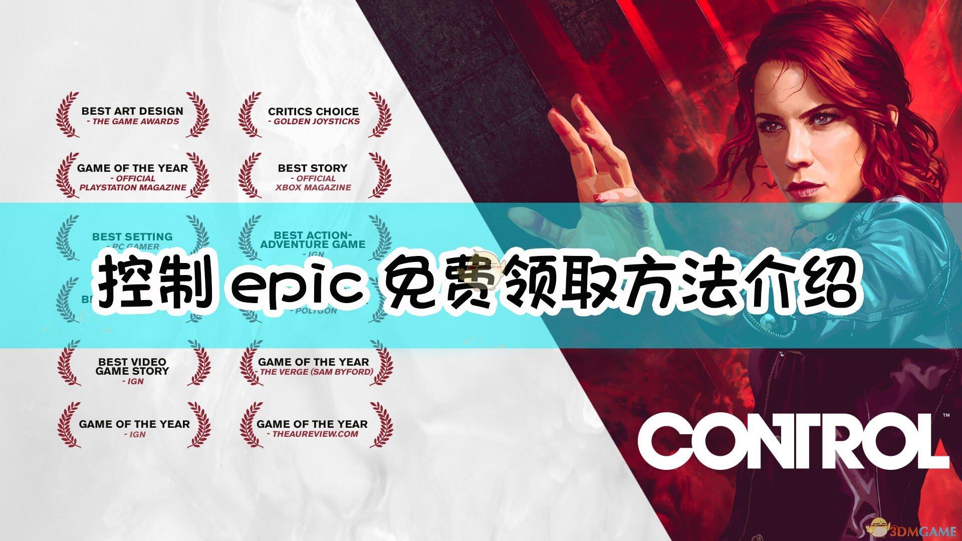 《控制》epic免費領取方法介紹