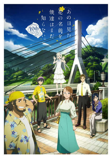 10年经典《未闻花名》剧场版纪念宣传片 6月23日上映