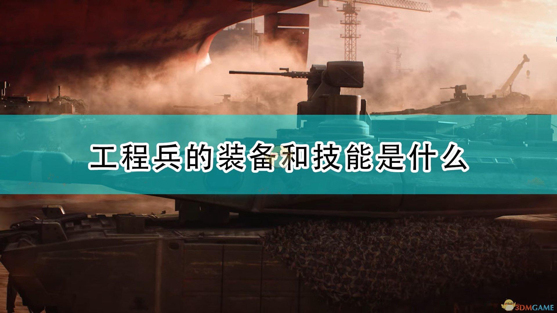 《戰地2042》工程兵裝備技能效果介紹