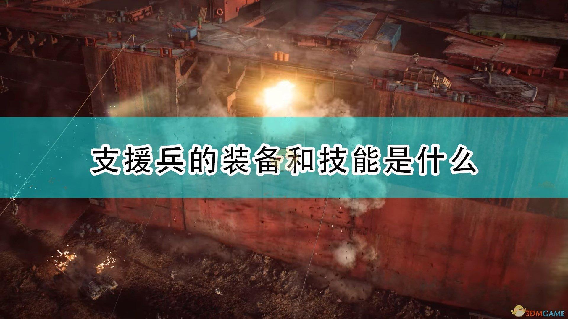 《戰地2042》支援兵裝備技能效果介紹
