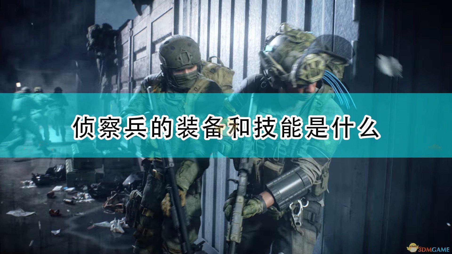 《戰地2042》偵查兵裝備技能效果介紹