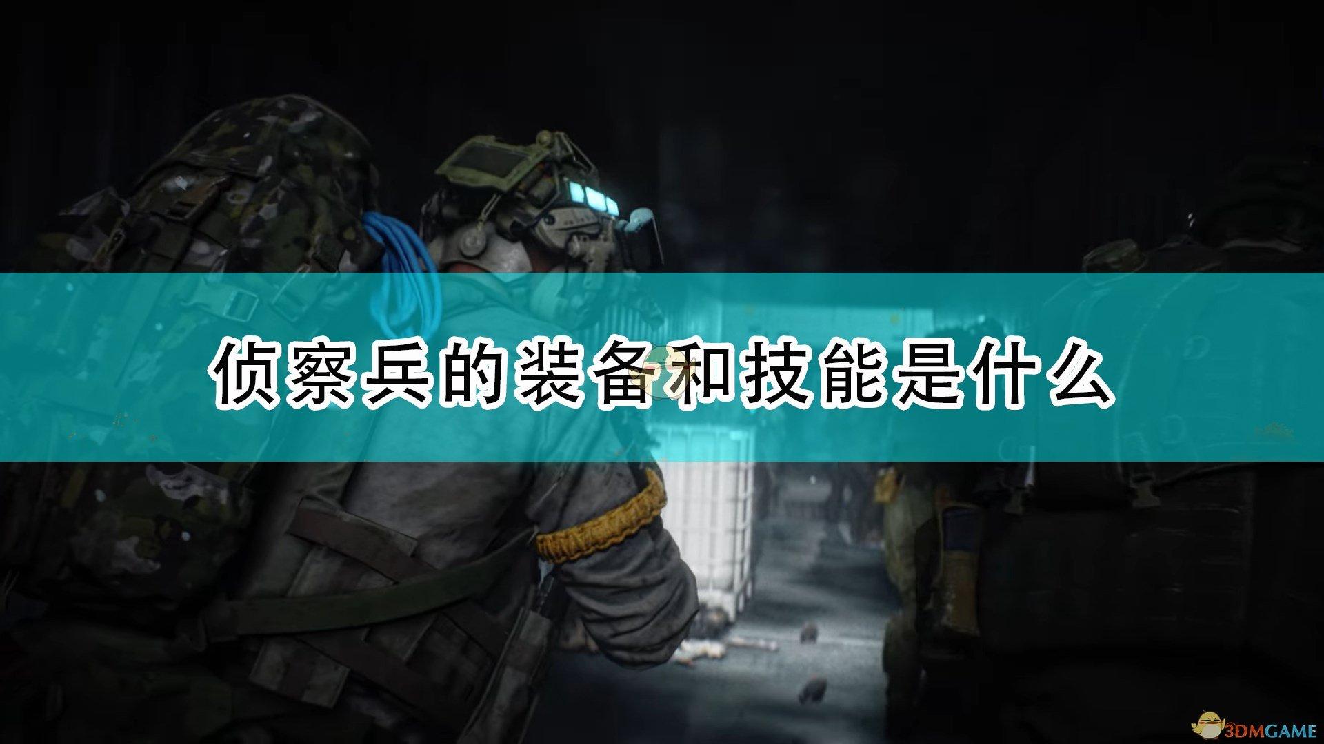 《戰地2042》突擊兵裝備技能效果介紹