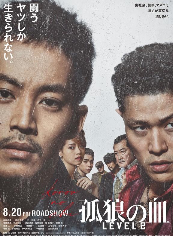 经典电影续篇《孤狼之血 2》最新海报公开 8月20日上映