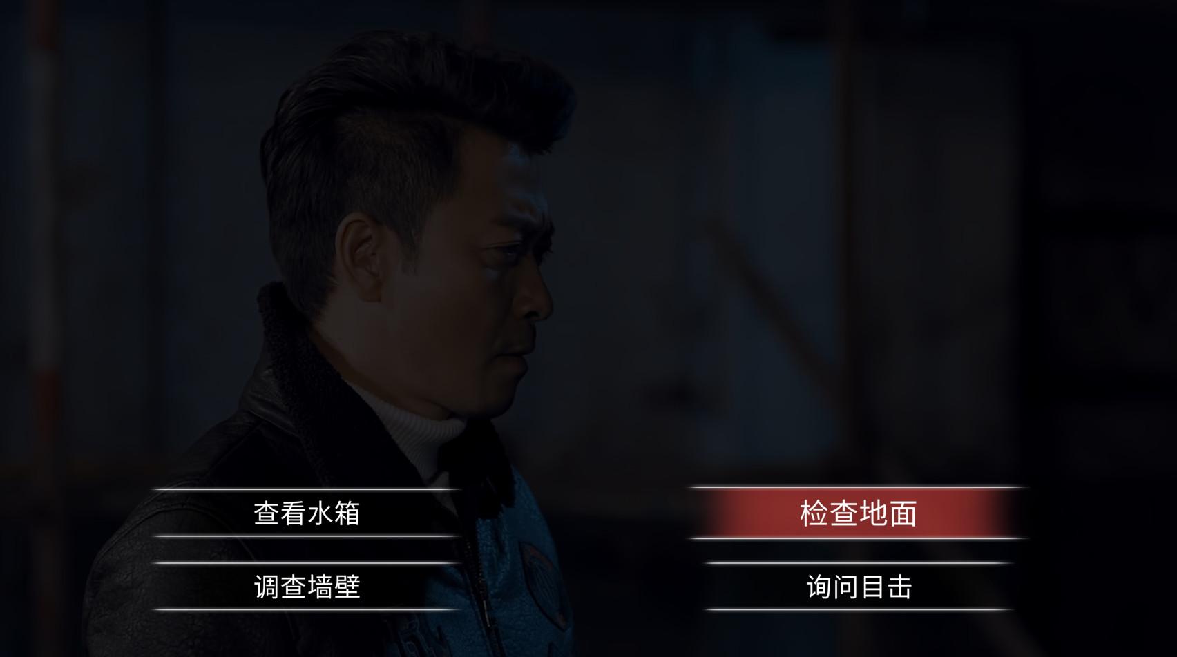 国产影像游戏《审判者》高清重制全章节版将于今日发售
