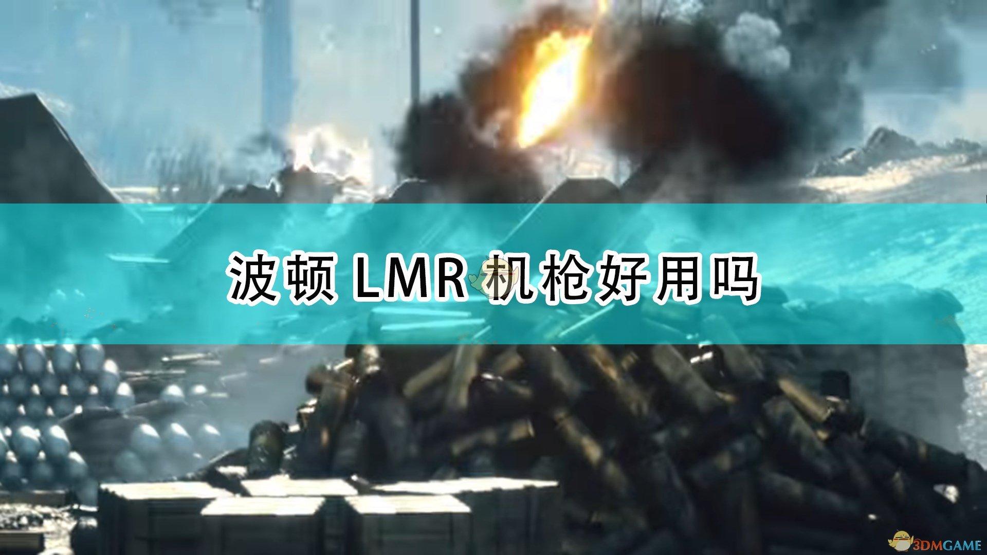《戰地1》波頓LMR機槍武器特點介紹