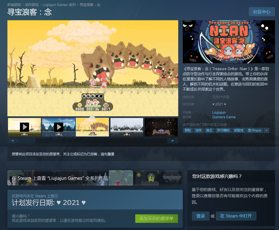 驻点防守型冒险游戏《寻宝浪客:念》上架Steam