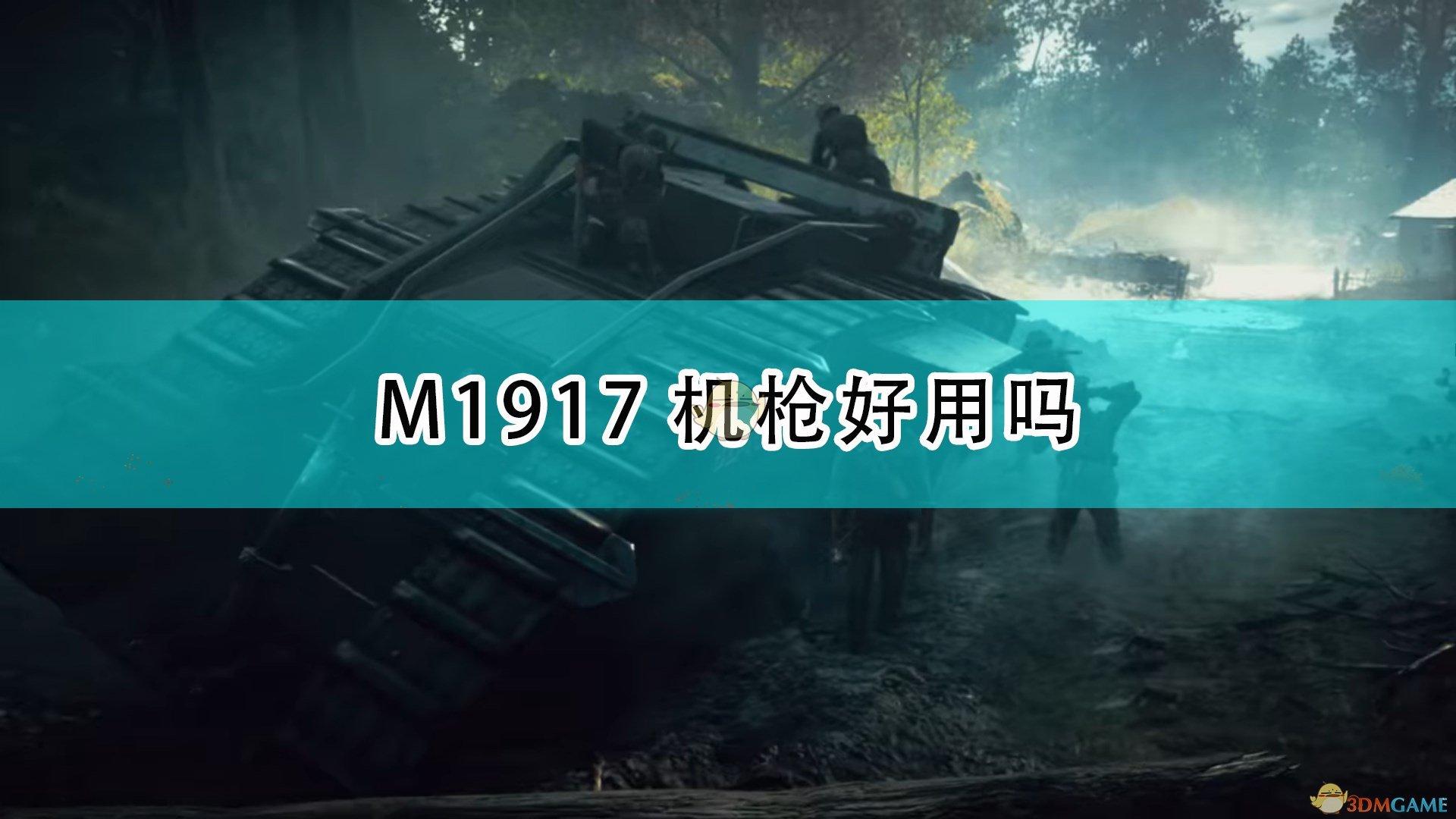《戰地1》M1917機槍武器特點介紹