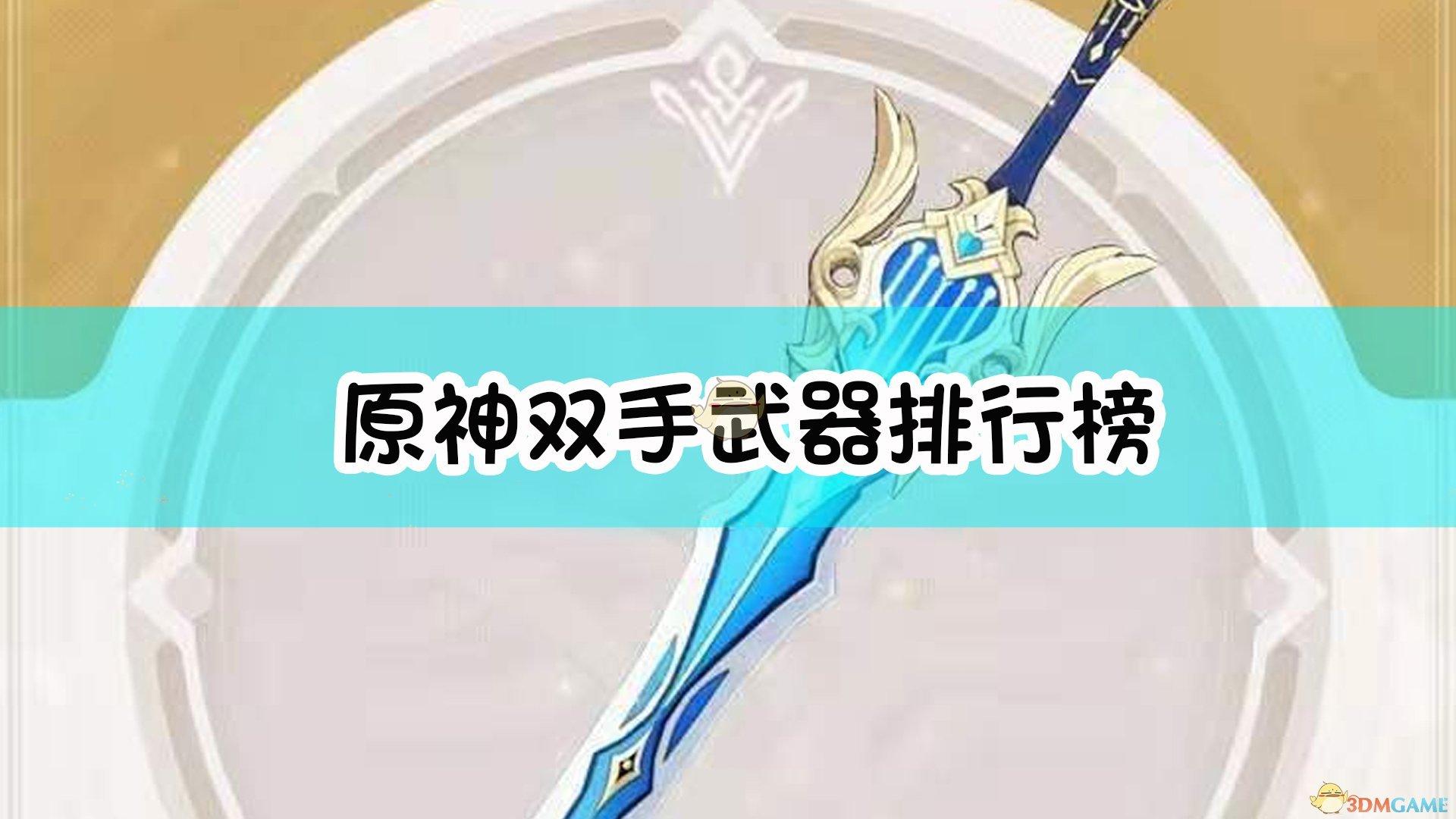 《原神》双手武器排行榜