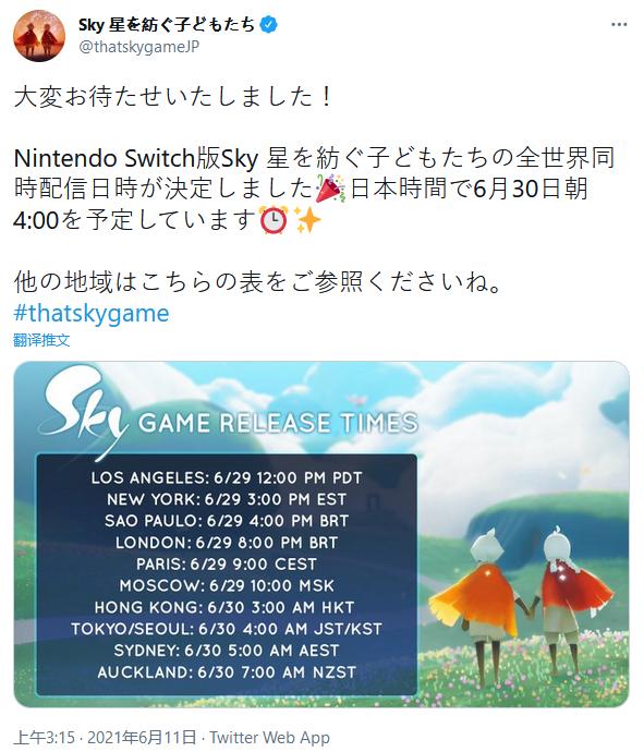 《Sky光·遇》NS版确认将于6月30日上市 将联动《小王子》