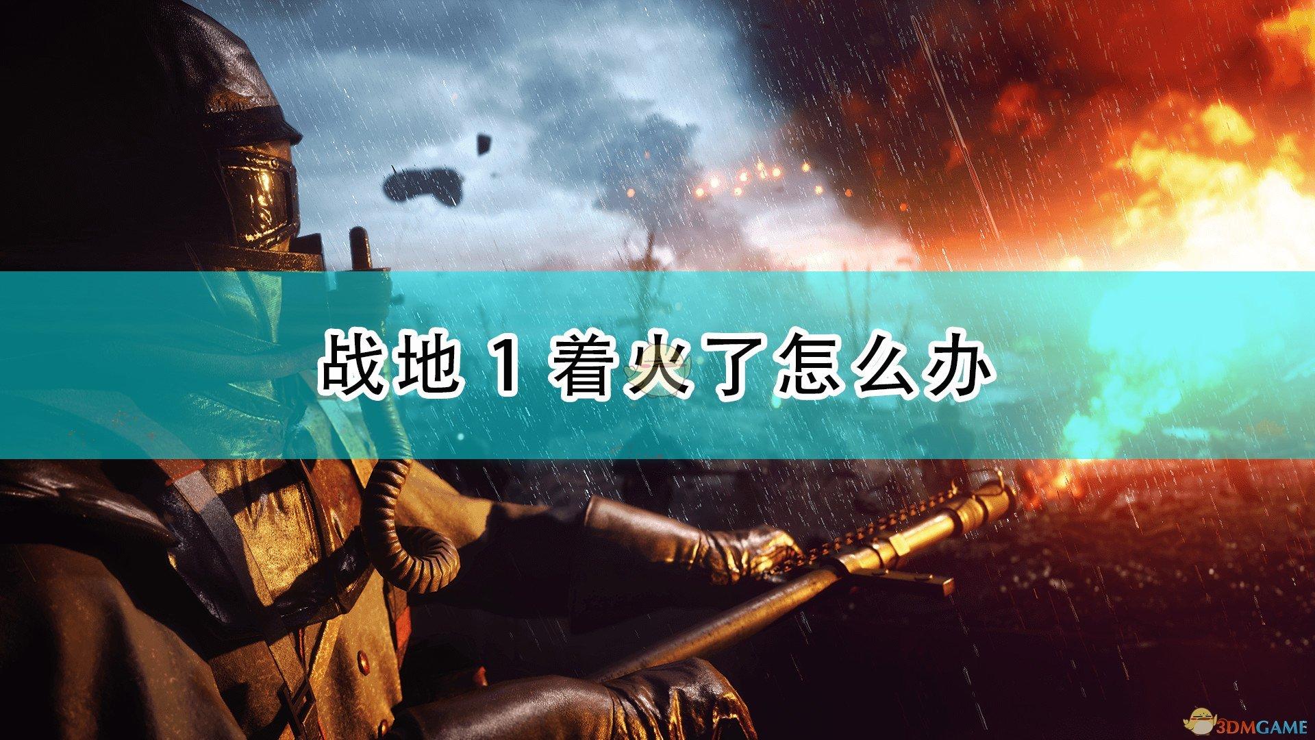 《戰地1》著火狀態介紹