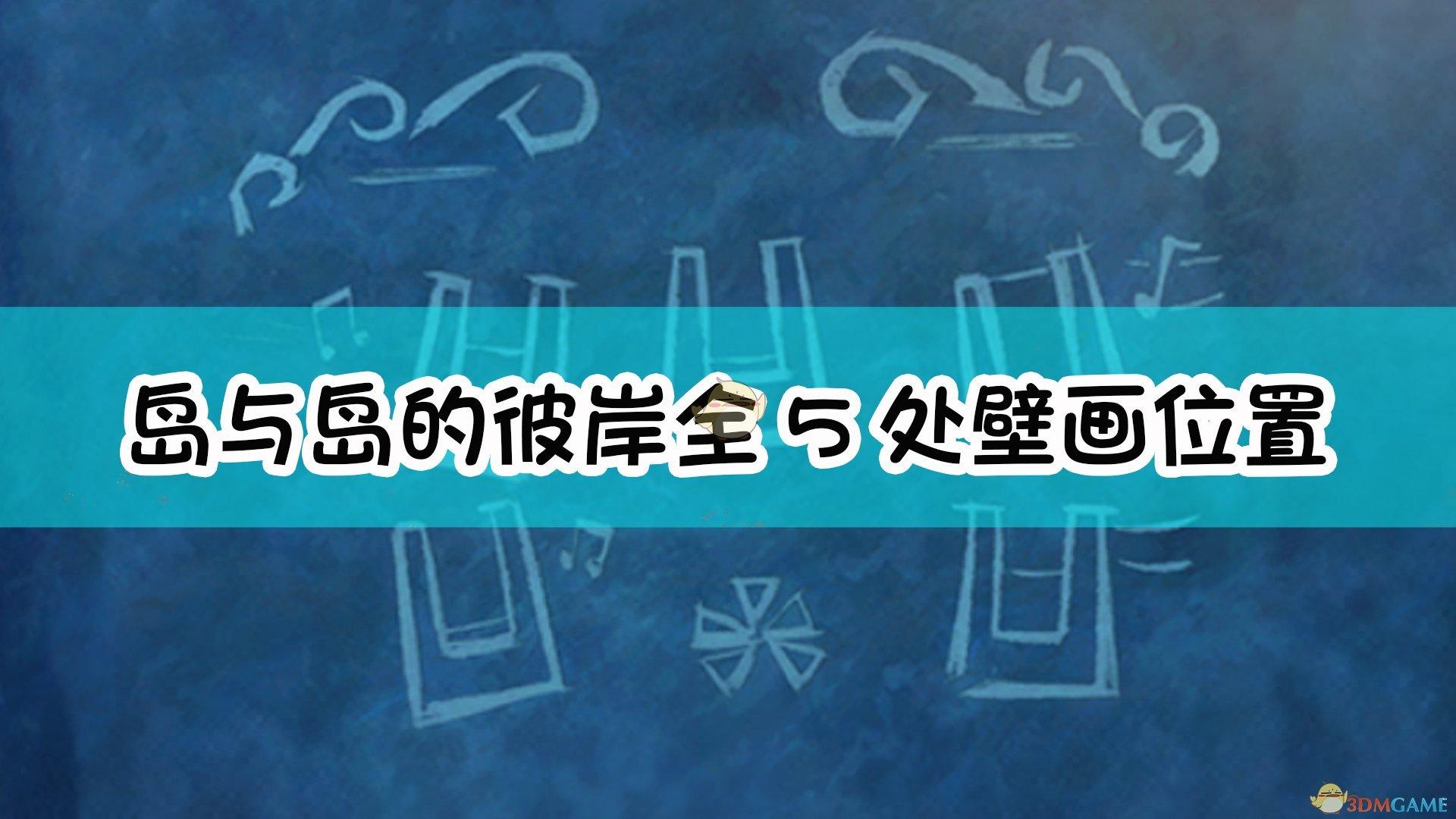 《原神》島與島的彼岸全5處壁畫位置一覽