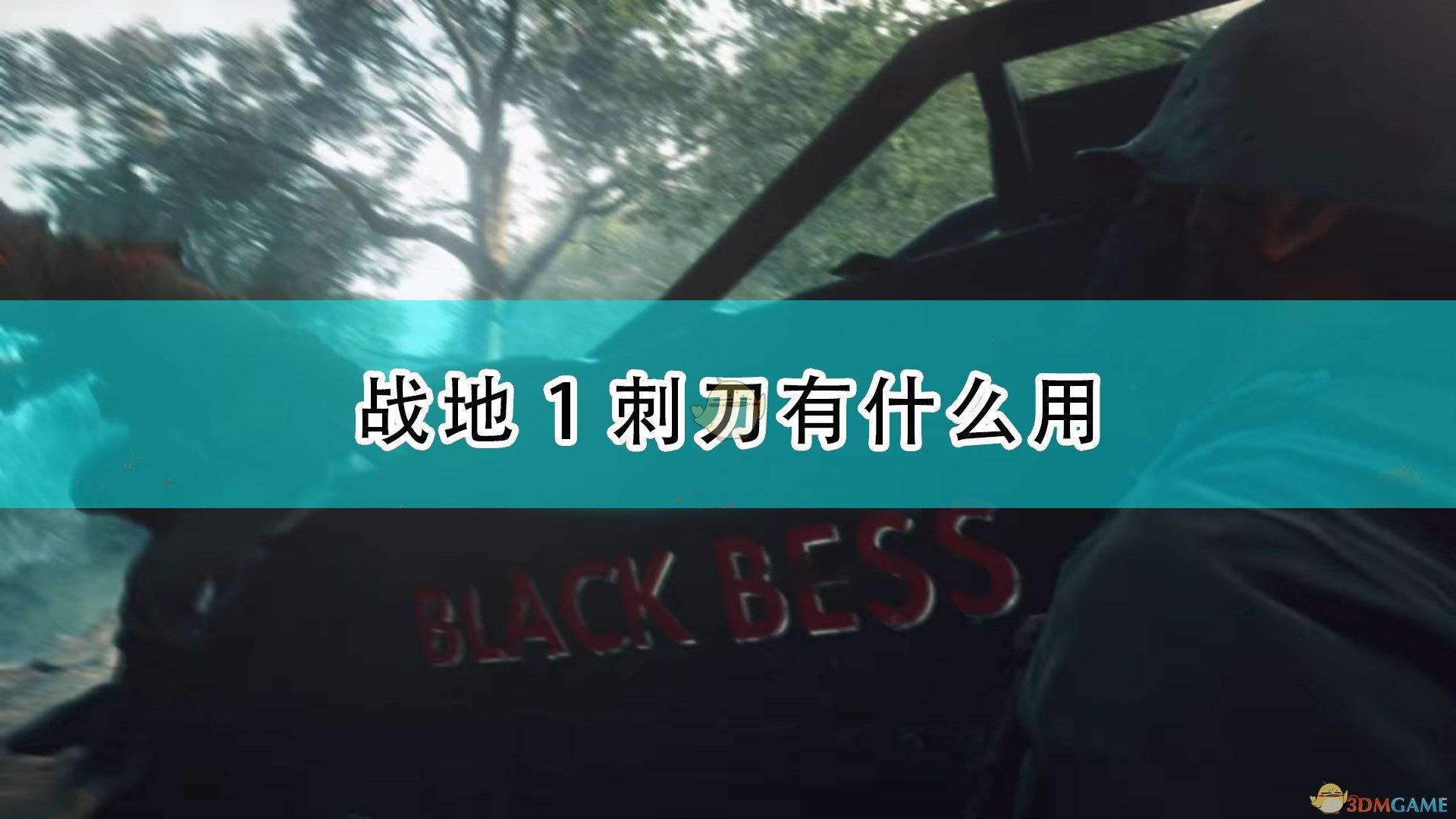 《戰地1》刺刀作用效果介紹