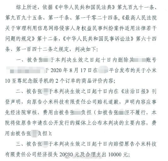 小米遭遇恶意差评 当事人赔礼道歉:赔偿小米3万元