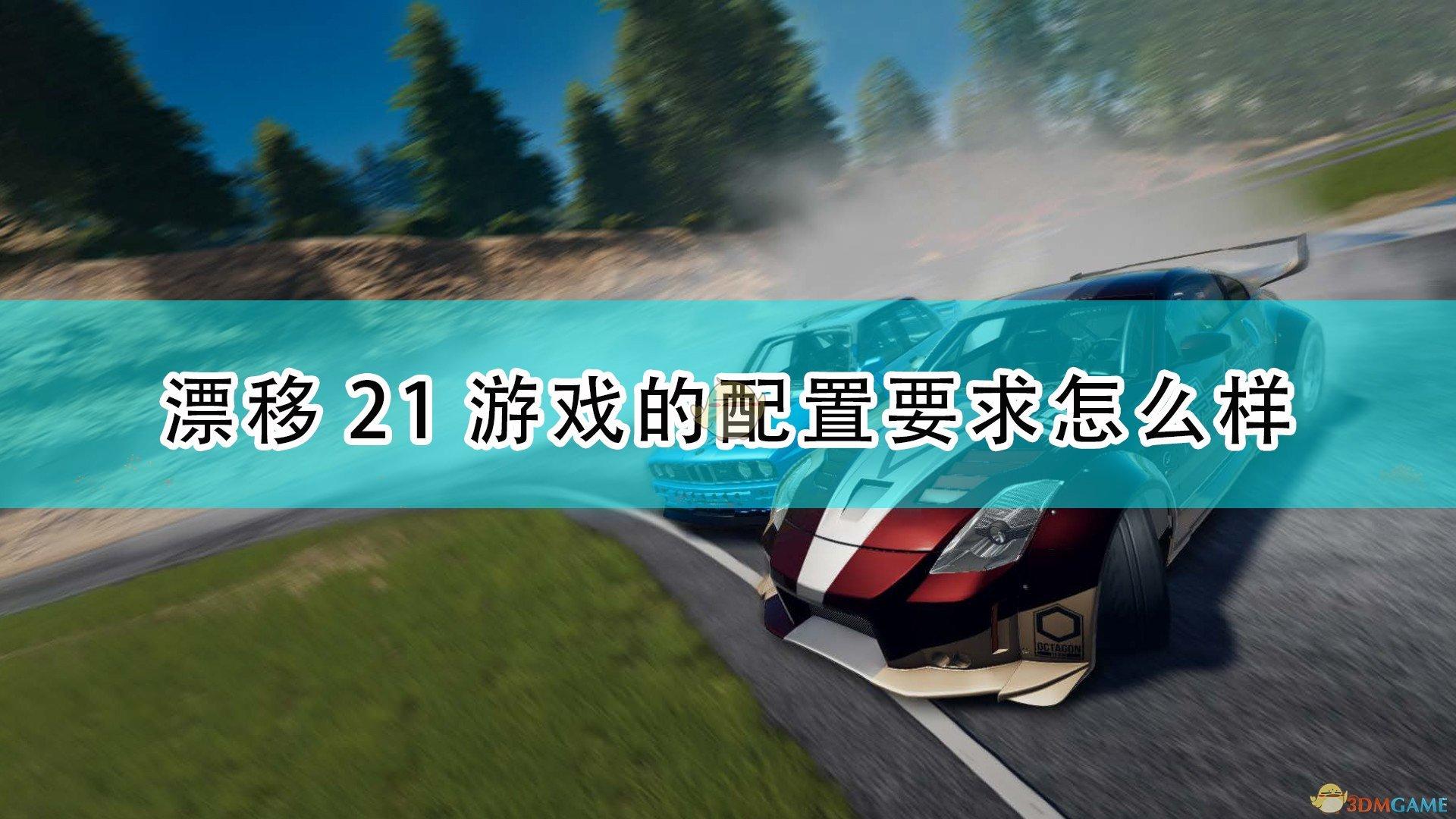 《漂移21》遊戲配置要求一覽
