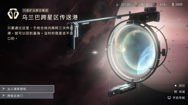 《OPUS:龙脉常歌》今夏登陆Steam:太空探索与冒险解谜相结合