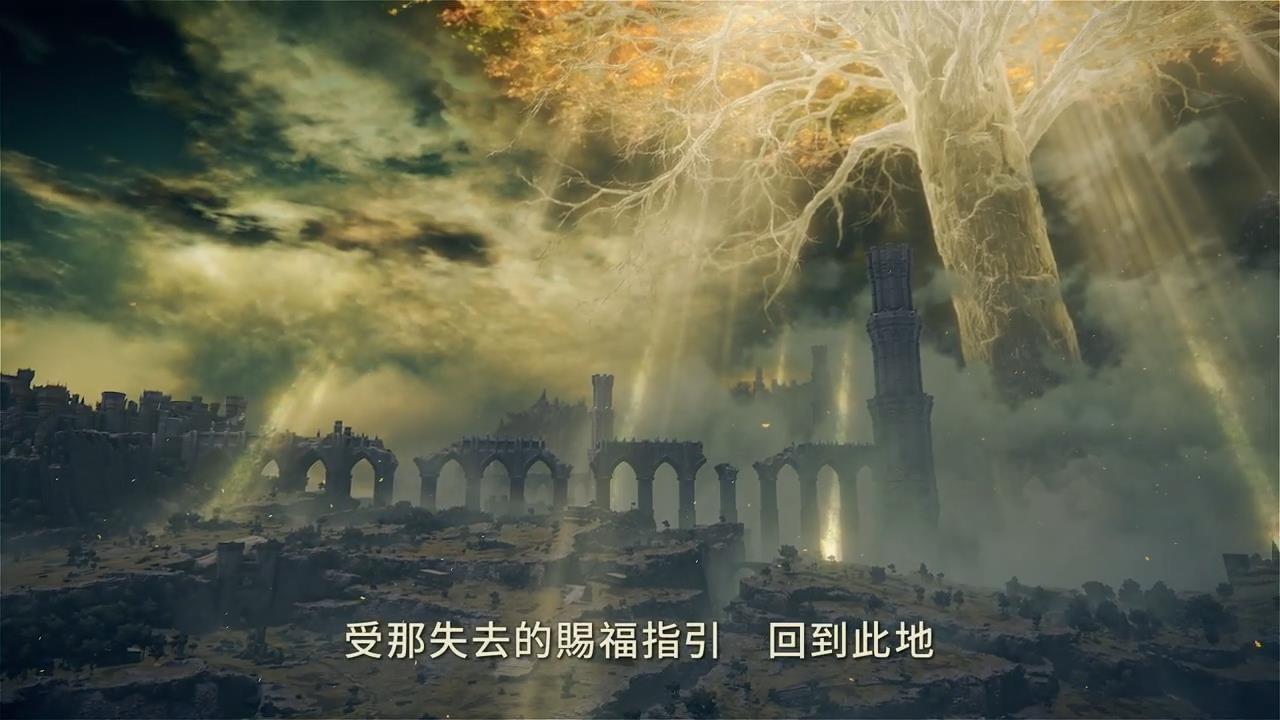 《Elden Ring》中文预告 官中译名确定为艾尔登法环