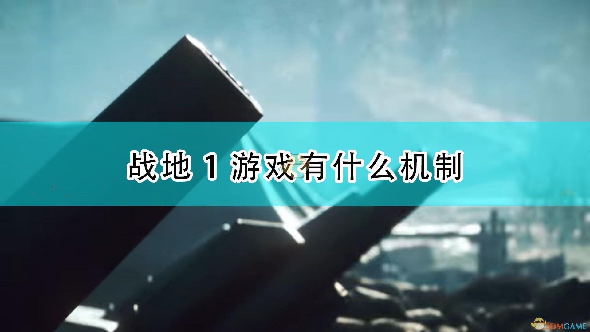 《戰地1》遊戲基本機制介紹