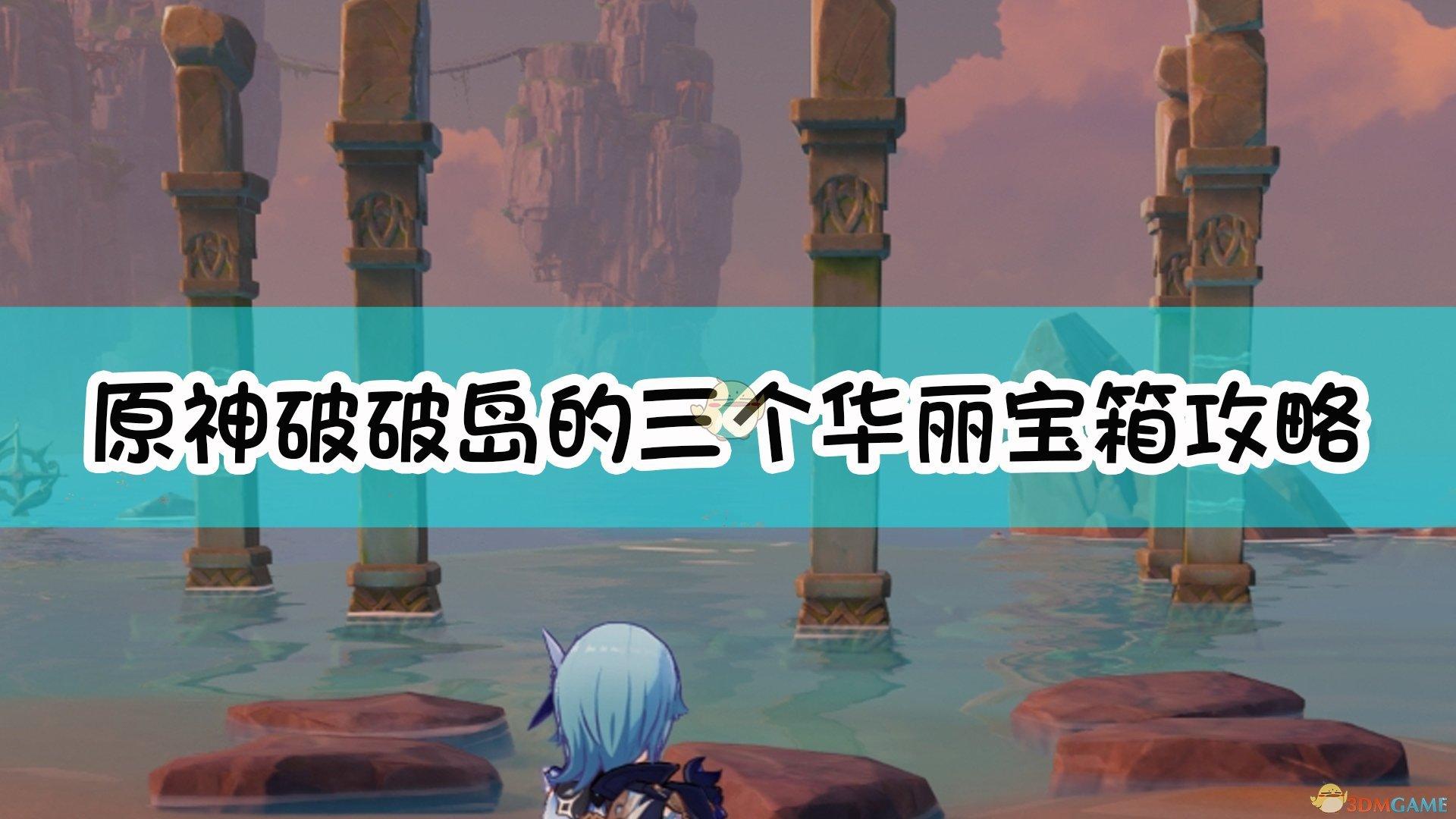 《原神》破破島的三個華麗寶箱攻略