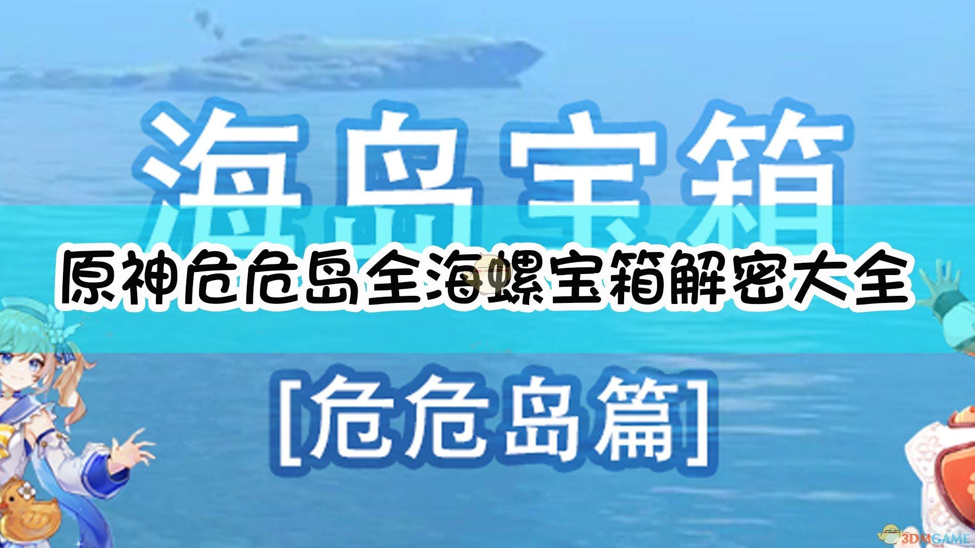 《原神》危危岛全海螺宝箱解密大全