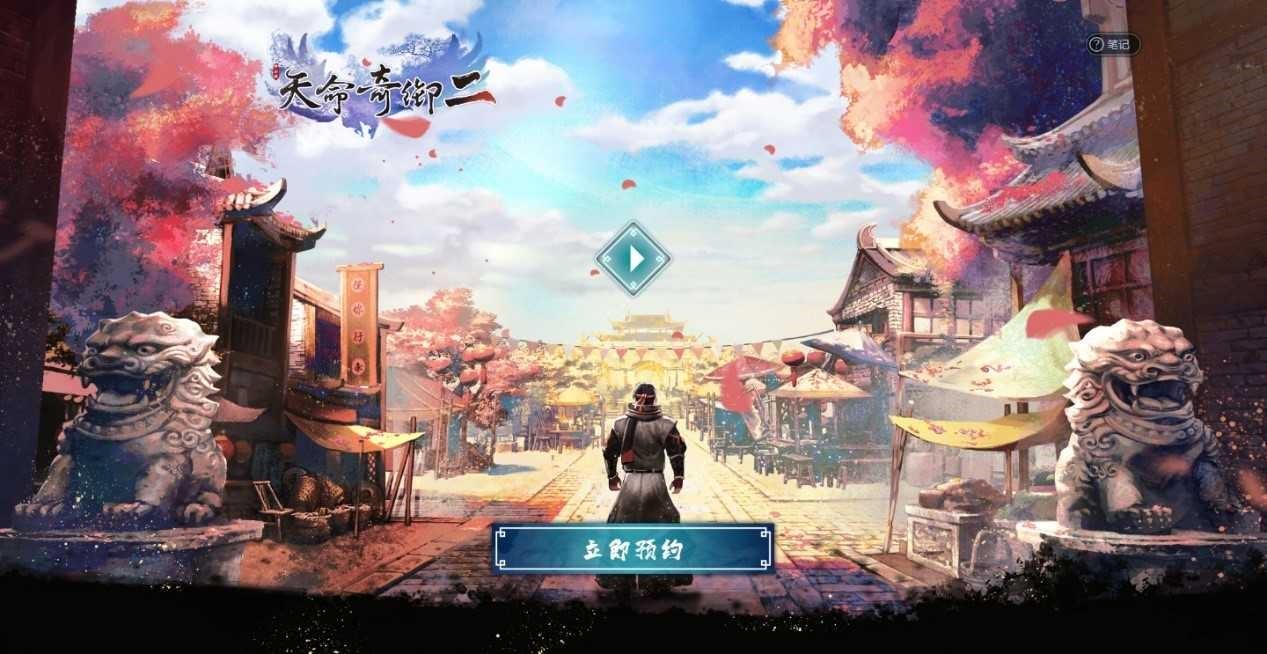 《天命奇御2》新情报:可以自主选择战斗及推理的难度