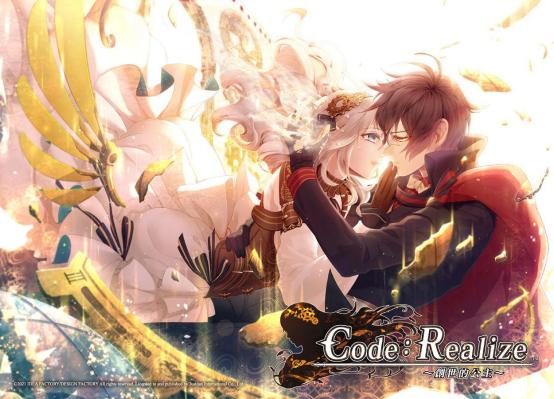 NS《Code︰Realize〜创世的公主〜》中文版主要角色介绍公开