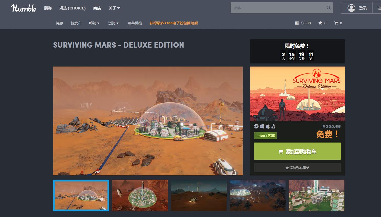 Steam喜加一!HB现可领取《火星求生 豪华版》激活码