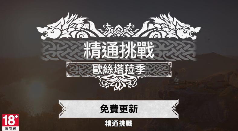 《刺客信条 英灵殿》6月15日推出免费更新内容「精通挑战」