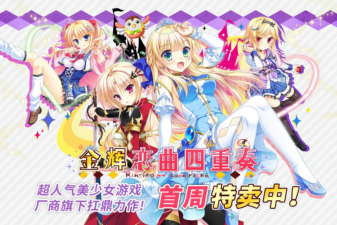 《金辉恋曲四重奏》登陆Steam 首周优惠价70元