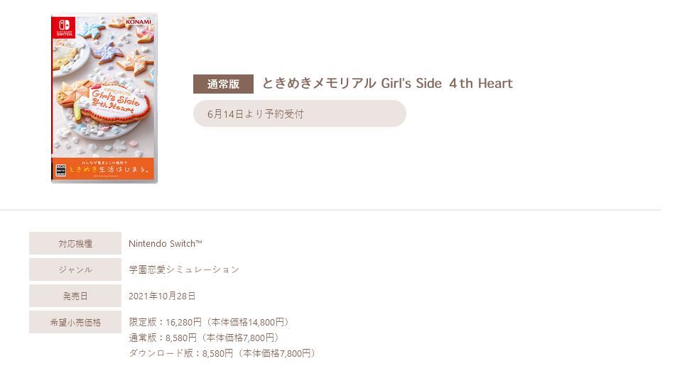 科乐美《心跳回忆女生版4》将于10月28日登陆NS