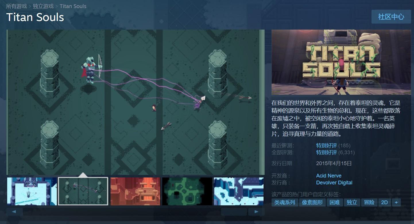 Steam喜加一!D社像素风动作冒险游戏《泰坦之魂》