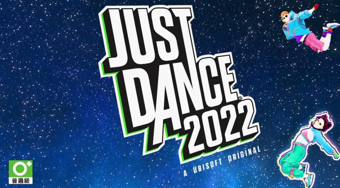 E3 2021:《舞力全开2022》最新预告 11月4日正式发售
