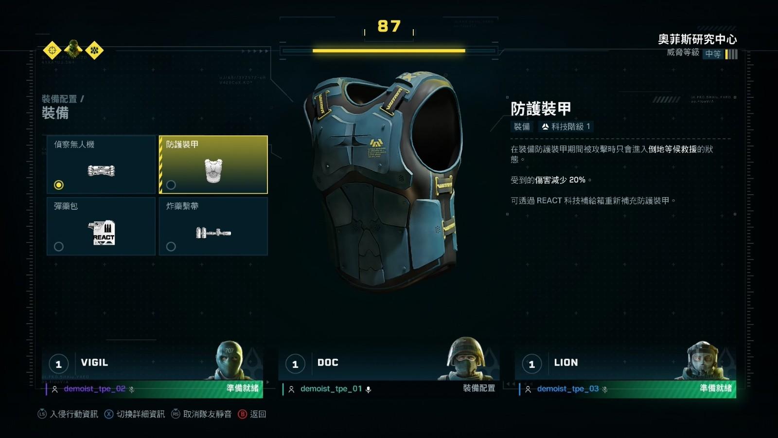 E3 2021:《彩虹六号:异种》中文版15分钟试玩