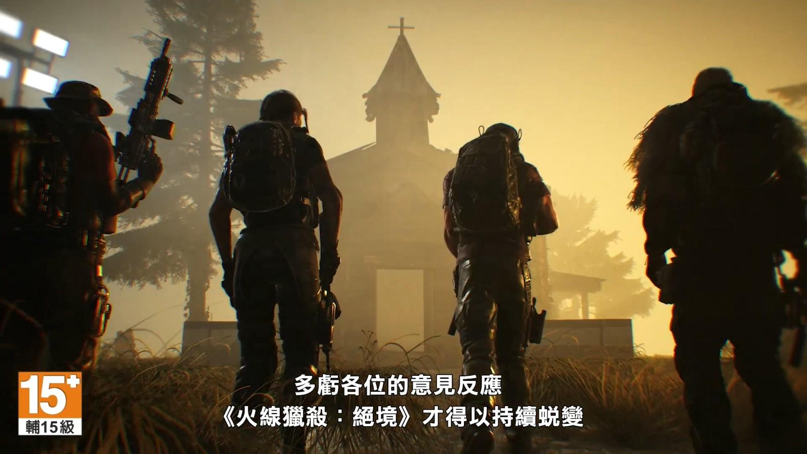 E3:《幽灵行动:断点》20周年预告 将带来全新内容