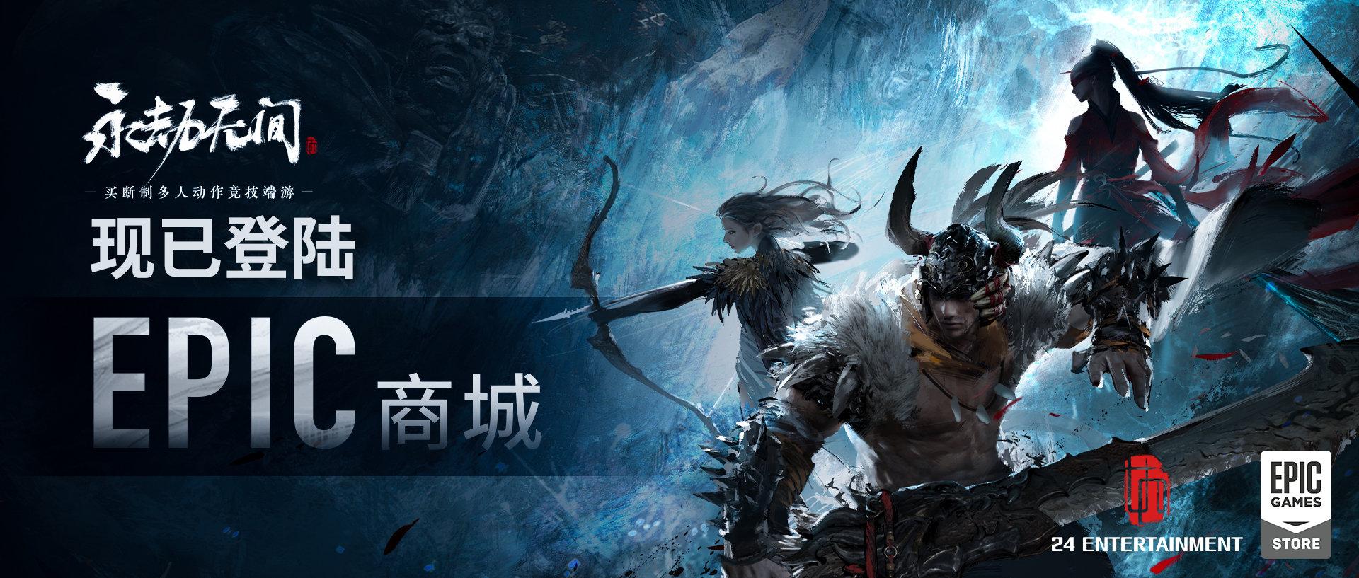 《永劫无间》登陆Epic 7月8日公测 Steam版98元起