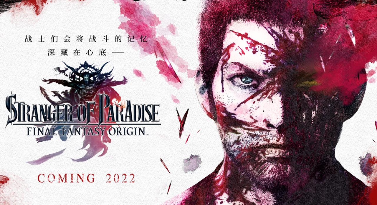 《最终幻想:起源》中文官网上线 《纷争2》后便已开始构思